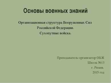 Основы военных знаний Организационная структура Вооруженных Сил Российской Фе...