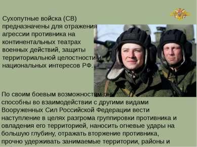 Сухопутные войска (СВ) предназначены для отражения агрессии противника на кон...