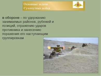 в обороне– по удержанию занимаемых районов, рубежей и позиций, отражению уда...