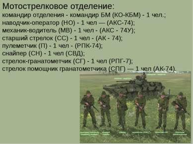 Мотострелковое отделение: командир отделения - командир БМ (КО-КБМ) - 1 чел.;...