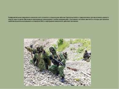 Разведывательные соединения и воинские частиотносятся к специальным войскам ...