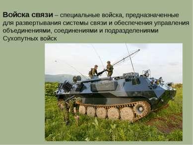 Войска связи– специальные войска, предназначенные для развертывания системы ...