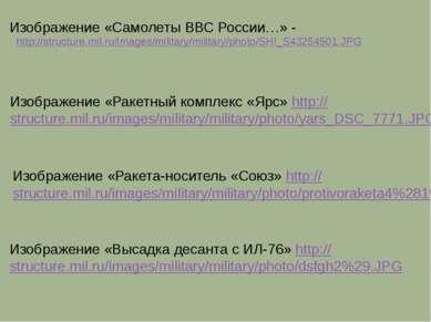Изображение «Самолеты ВВС России…» - Изображение «Ракетный комплекс «Ярс» htt...
