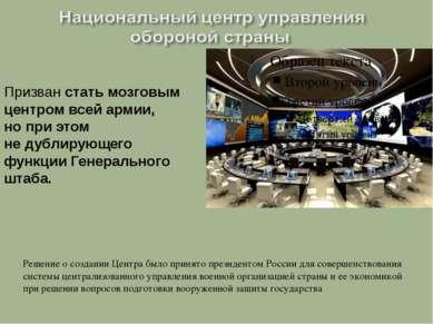 Решение о создании Центра было принято президентом России для совершенствован...