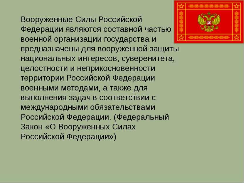 Вооруженные Силы Российской Федерации являются составной частью военной орган...