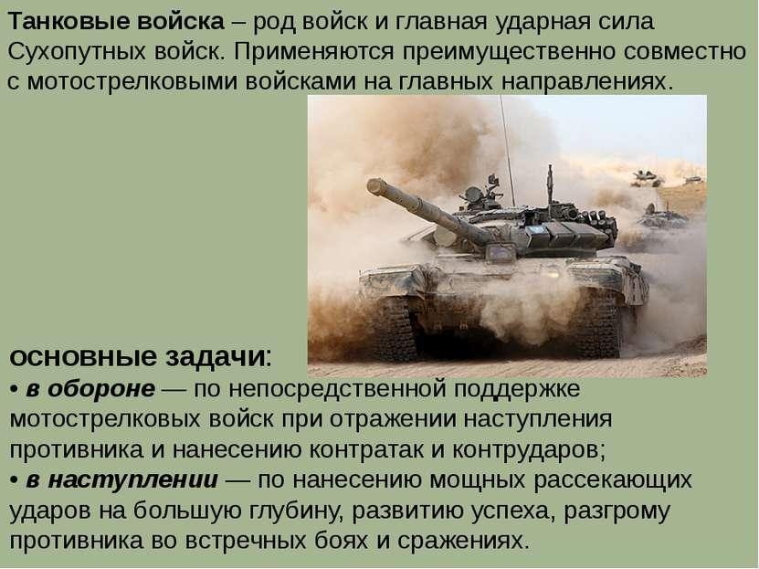 Танковые войска– род войск и главная ударная сила Сухопутных войск. Применяю...