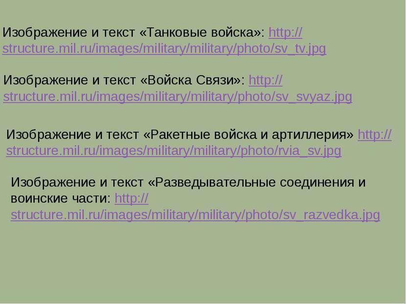 Изображение и текст «Танковые войска»: http://structure.mil.ru/images/militar...