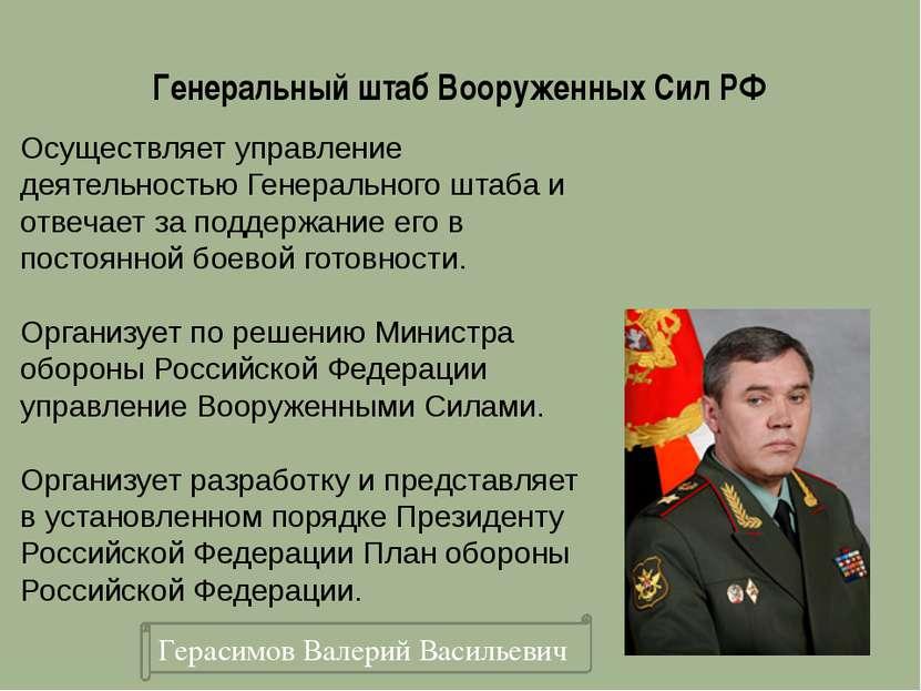 Генеральный штаб Вооруженных Сил РФ Герасимов Валерий Васильевич Осуществляет...