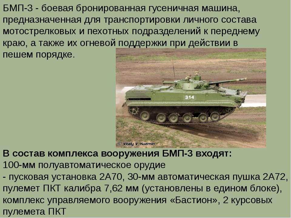 БМП-3 - боевая бронированная гусеничная машина, предназначенная для транспорт...