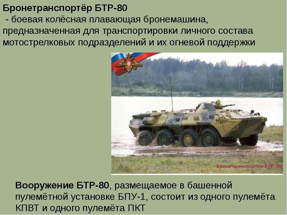 Бронетранспортёр БТР-80 - боевая колёсная плавающая бронемашина, предназначен...