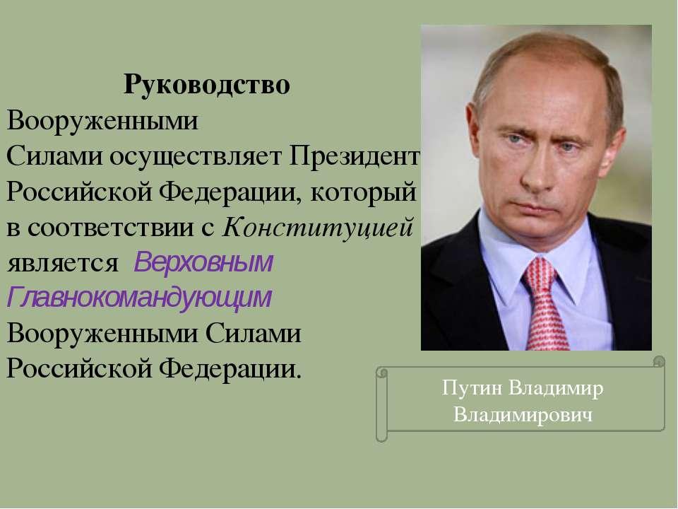 Руководство Вооруженными Силами осуществляет Президент Российской Федерации, ...