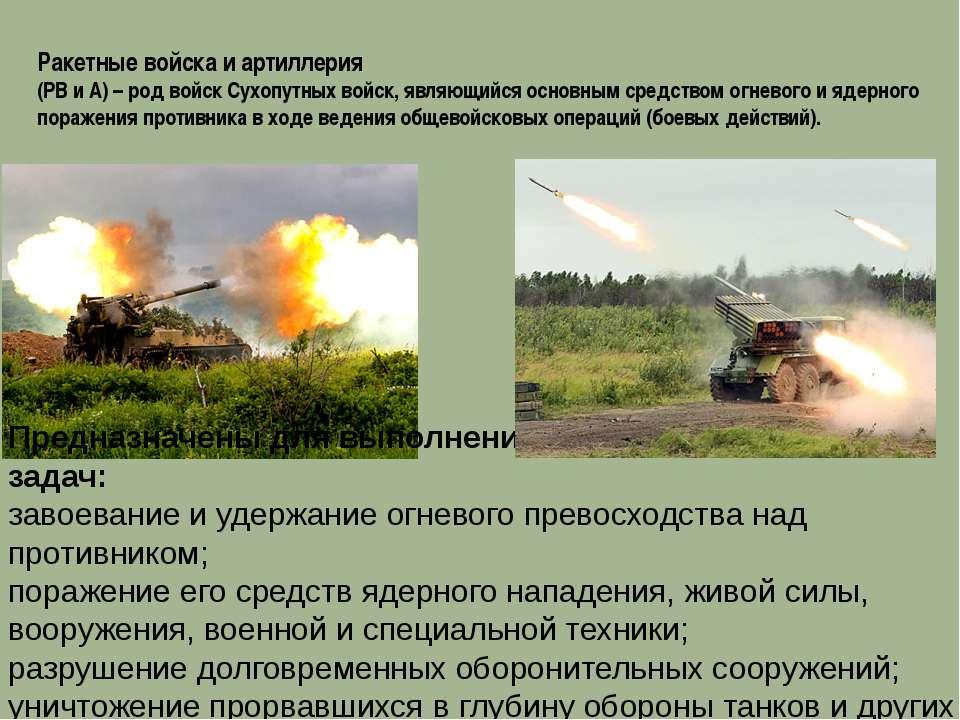 Ракетные войска и артиллерия (РВ и А) – род войск Сухопутных войск, являющий...
