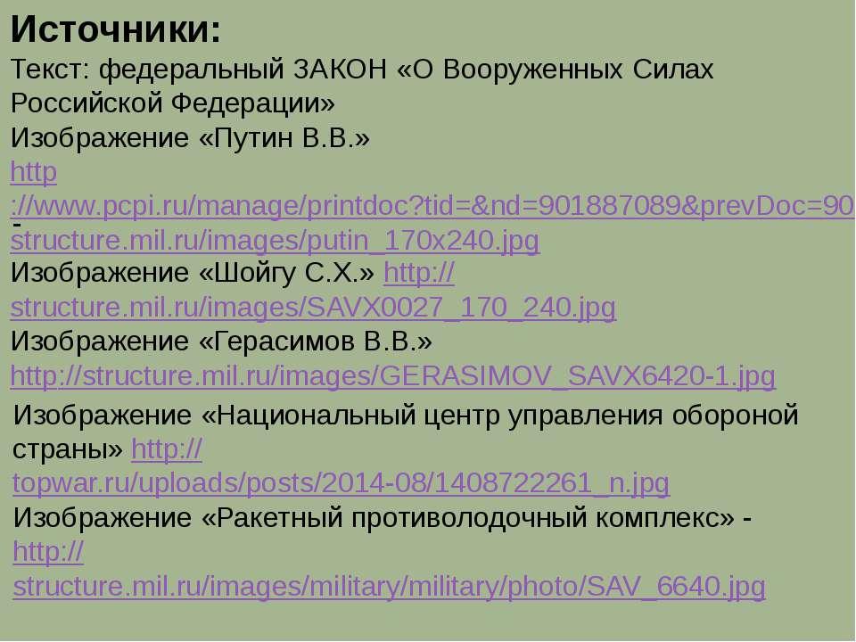 Источники: Текст: федеральный ЗАКОН «О Вооруженных Силах Российской Федерации...