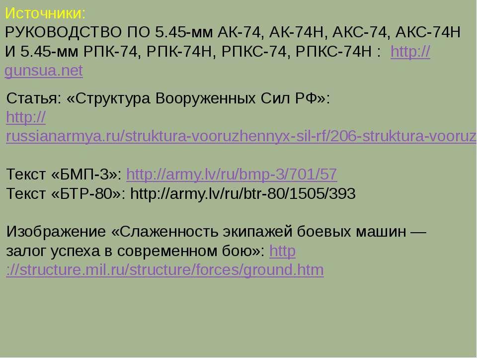 Источники: РУКОВОДСТВО ПО 5.45-мм АК-74, АК-74Н, АКС-74, АКС-74Н И 5.45-мм РП...