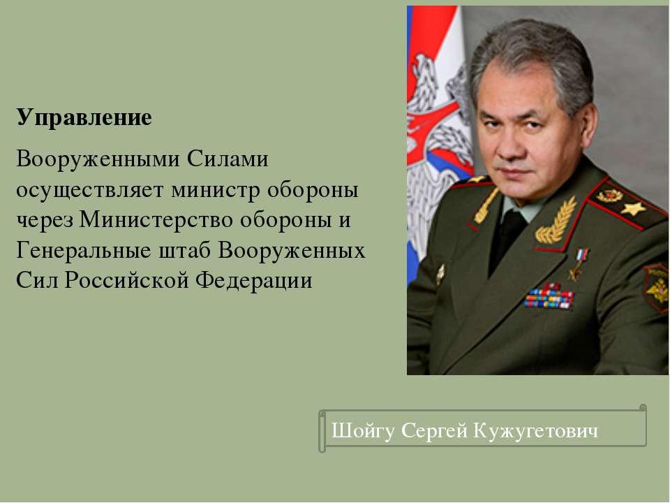 Управление Вооруженными Силами осуществляет министр обороны через Министерств...