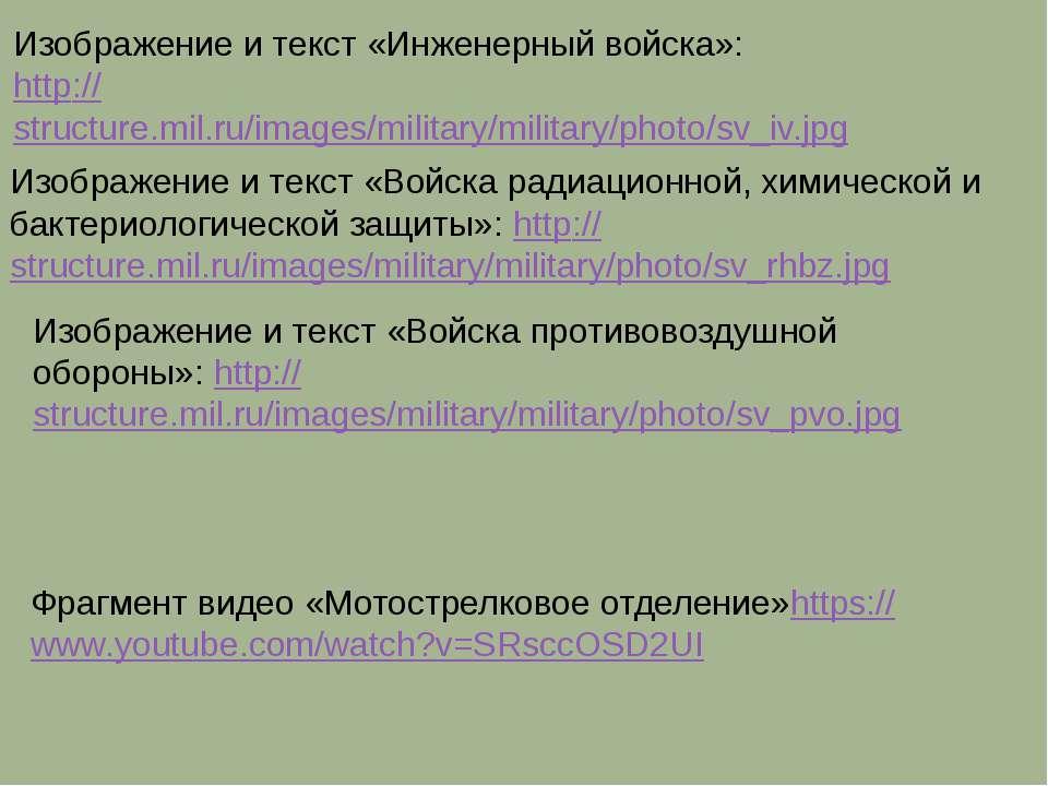 Изображение и текст «Инженерный войска»: http://structure.mil.ru/images/milit...