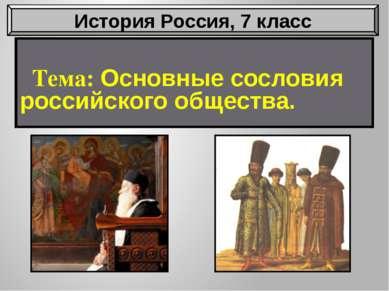 Тема: Основные сословия российского общества. История Россия, 7 класс