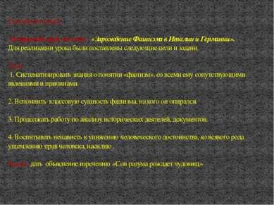 Самоанализ урока. Открытый урок на тему: «Зарождение Фашизма в Италии и Герма...