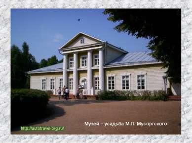 Музей – усадьба М.П. Мусоргского