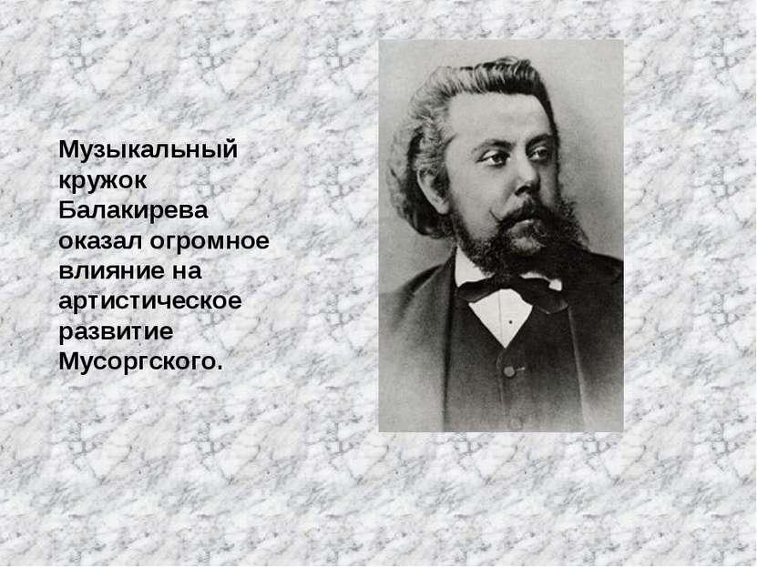 Музыкальный кружок Балакирева оказал огромное влияние на артистическое развит...