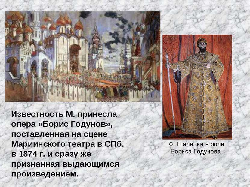 Известность М. принесла опера «Борис Годунов», поставленная на сцене Мариинск...