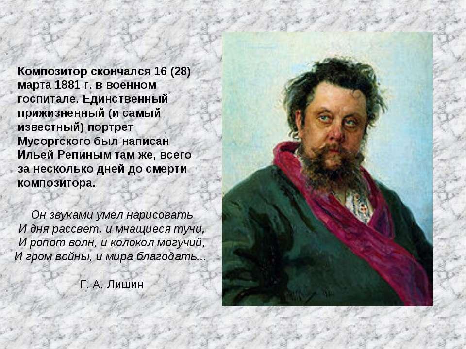 Композитор скончался 16 (28) марта 1881 г. в военном госпитале. Единственный ...