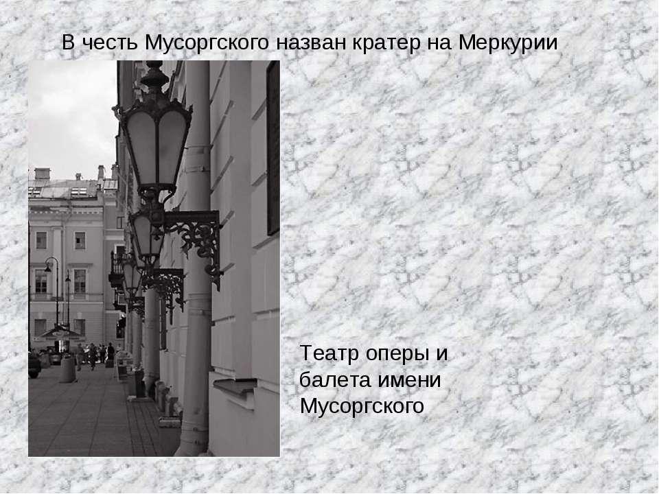 В честь Мусоргского назван кратер на Меркурии Театр оперы и балета имени Мусо...