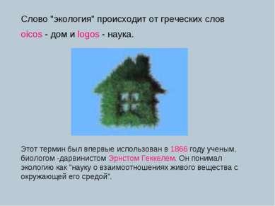 """Слово """"экология"""" происходит от греческих слов oicos - дом и logos - наука. Эт..."""