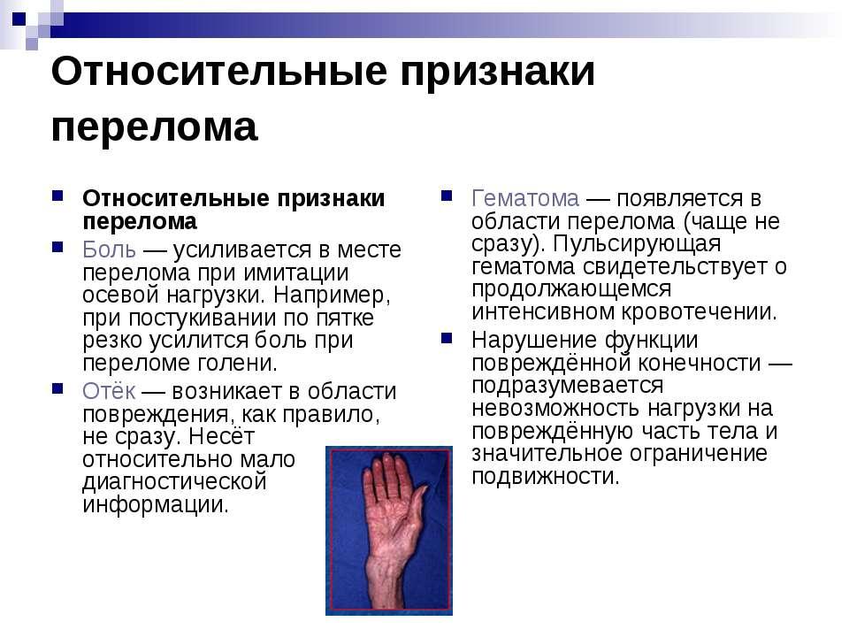 Относительные признаки перелома Относительные признаки перелома Боль— усилив...
