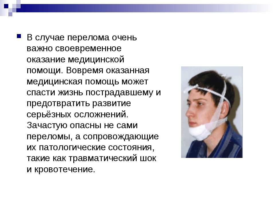 В случае перелома очень важно своевременное оказание медицинской помощи. Вовр...