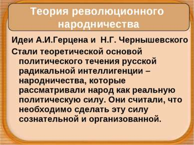 Идеи А.И.Герцена и Н.Г. Чернышевского Стали теоретической основой политическо...