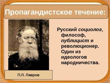 Русский социолог, философ, публицист и революционер. Один из идеологов народн...