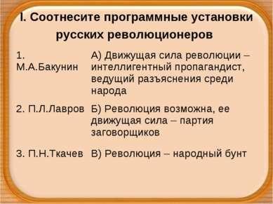 I. Соотнесите программные установки русских революционеров