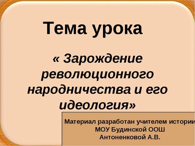 связи щарождение революционого движение в россии самом деле это