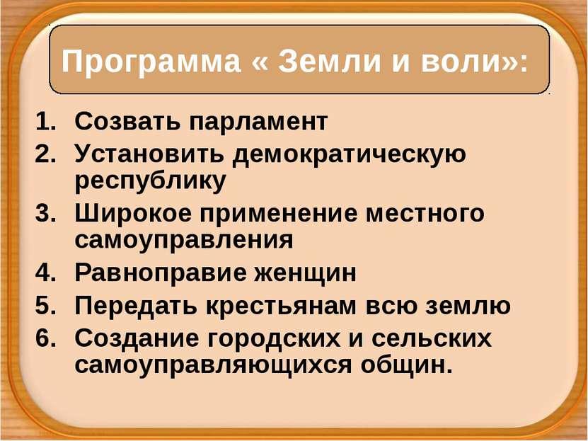 Созвать парламент Установить демократическую республику Широкое применение ме...