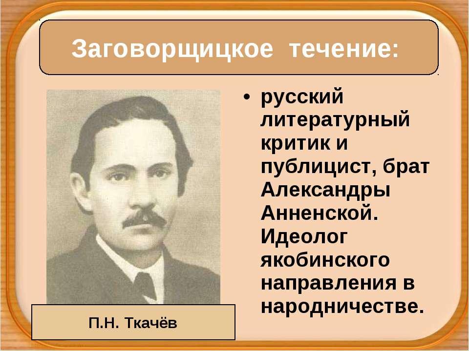русский литературный критик и публицист, брат Александры Анненской. Идеолог я...