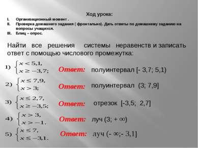 Найти все решения системы неравенств и записать ответ с помощью числового про...