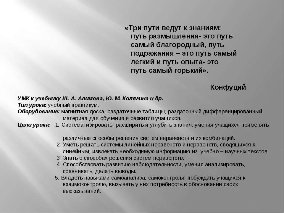 «Три пути ведут к знаниям: путь размышления- это путь самый благородный, путь...