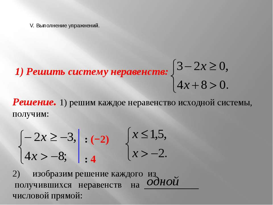 1) Решить систему неравенств: Решение. 1) решим каждое неравенство исходной с...