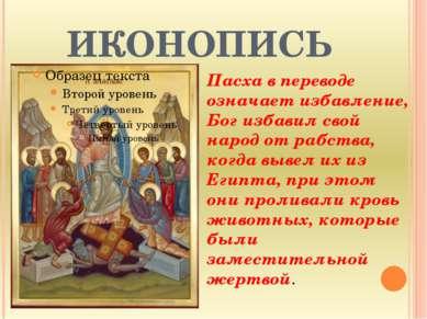 ИКОНОПИСЬ Пасха в переводе означает избавление, Бог избавил свой народ от раб...