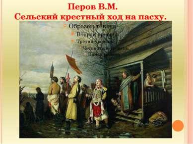 Перов В.М. Сельский крестный ход на пасху.