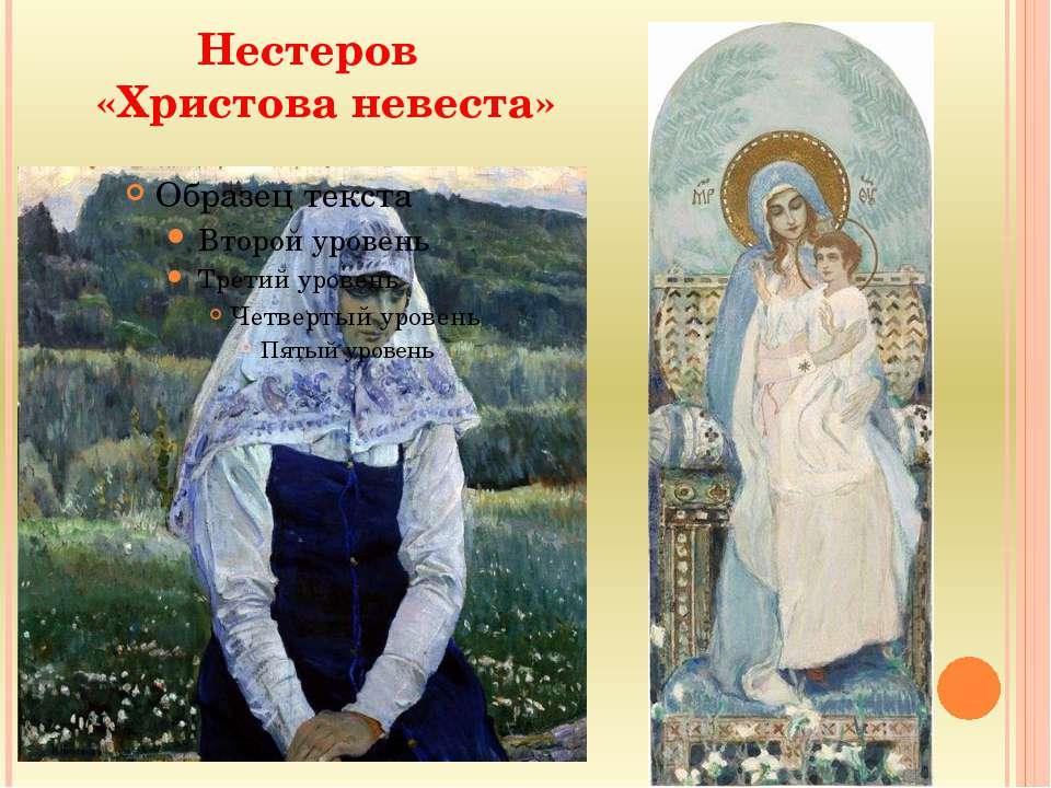 Нестеров «Христова невеста»