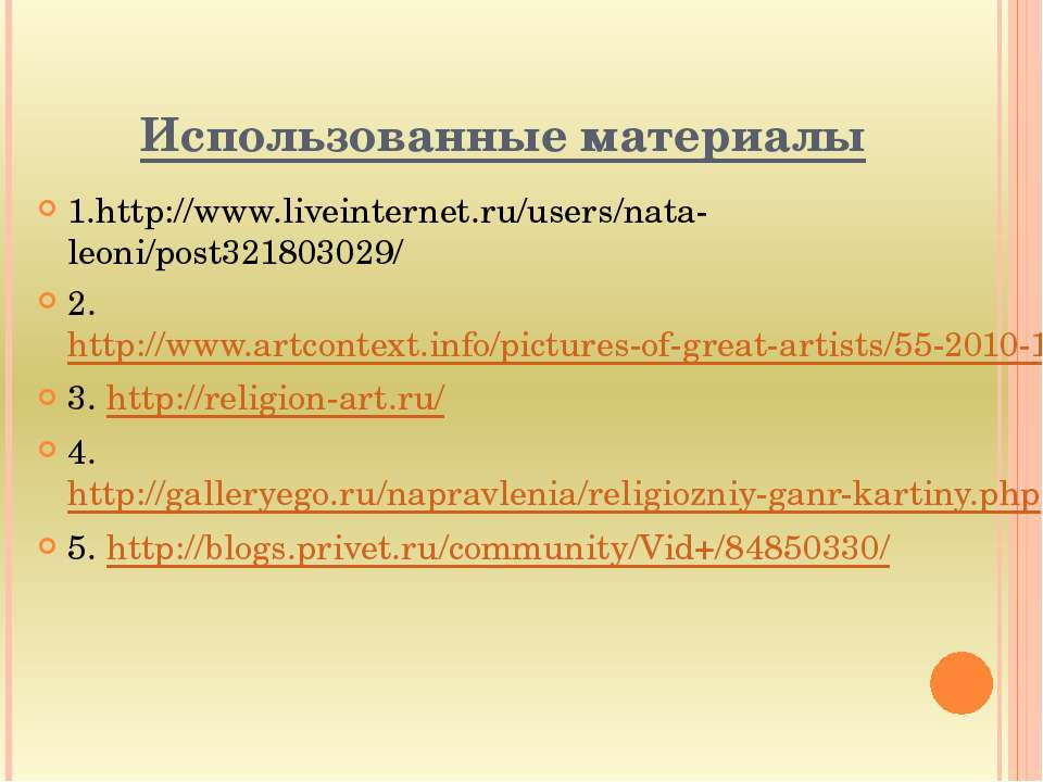 Использованные материалы 1.http://www.liveinternet.ru/users/nata-leoni/post32...