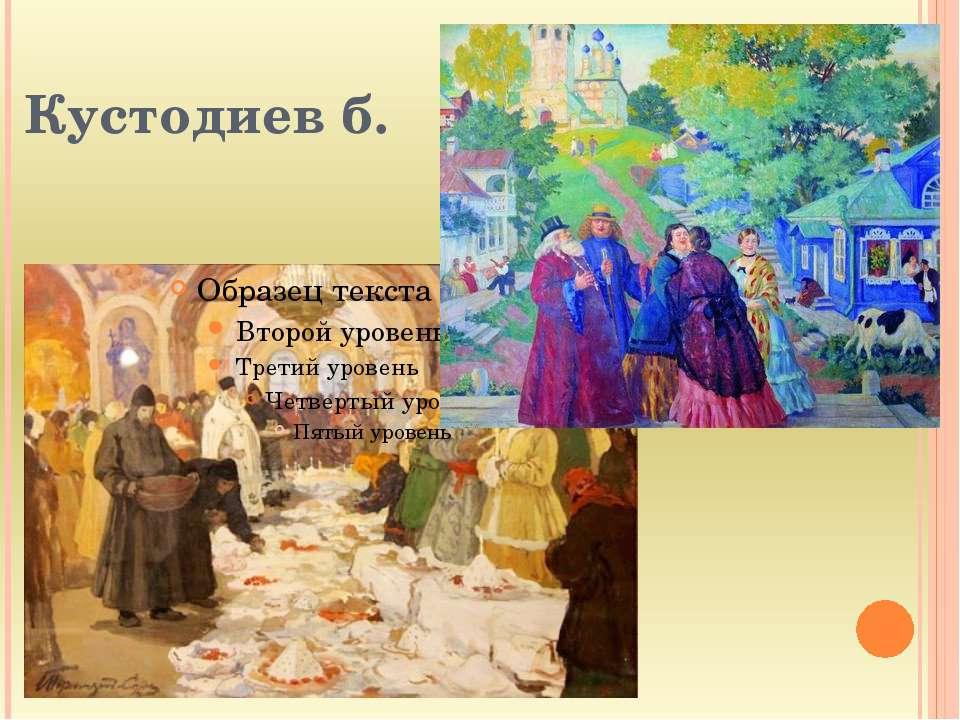Кустодиев б.