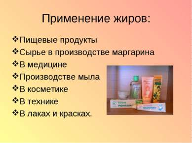 Применение жиров: Пищевые продукты Сырье в производстве маргарина В медицине ...