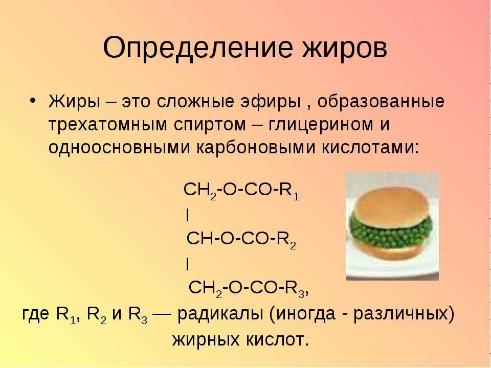 Определение жиров Жиры – это сложные эфиры , образованные трехатомным спиртом...