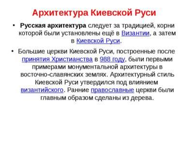 Архитектура Киевской Руси Русская архитектураследует за традицией, корни кот...