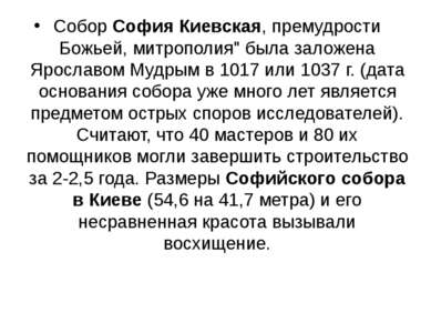 """СоборСофия Киевская, премудрости Божьей, митрополия"""" была заложена Ярославом..."""