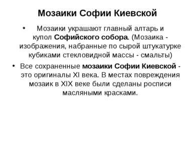 Мозаики Софии Киевской Мозаики украшают главный алтарь и куполСофийского соб...