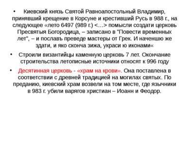 Киевский князь Святой Равноапостольный Владимир, принявший крещение в Корсуне...